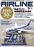 AIRLINE (エアライン) 2016年5月号