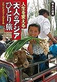 人生を変える 「大人」のアジアひとり旅 (双葉文庫)