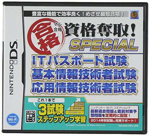 【ゲーム 買取】マル合格資格奪取! SPECIALITパスポート試験基本情報技術者試験応用情報技術者試験