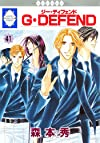 G・DEFEND(41) (冬水社・ラキッシュコミックス) (ラキッシュ・コミックス)