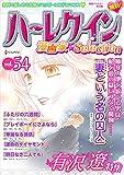 ハーレクイン 漫画家セレクション vol.54 (ハーレクインコミックス)