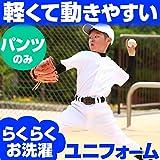 軽くて動きやすいらくらく洗濯キッズ 野球ユニフォームパンツ(ズボン)