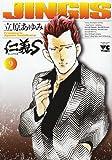 仁義S 9 (ヤングチャンピオンコミックス)
