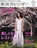 東京カレンダー 2011年 05月号 [雑誌]