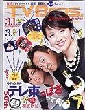 TV Bros (テレビブロス) 2014年3月1日号  テレ東の独特すぎる50年●表紙 :大橋未歩、さまぁ~ず