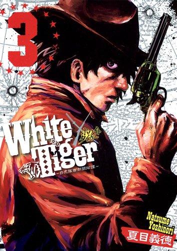 White Tiger 3 〜白虎隊西部開拓譚〜 (ヤングジャンプコミックス)