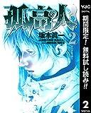 孤高の人【期間限定無料】 2 (ヤングジャンプコミックスDIGITAL)
