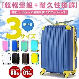 (ファーストドア) 1STDOOR 超軽量スーツケース TSAロック付 (Lサイズ(86L), ネイビー)