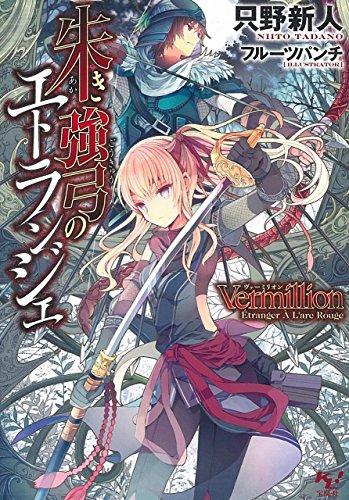 Vermillion 朱き強弓のエトランジェ (このライトノベルがすごい! 文庫)