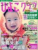 ひよこクラブ 2010年 02月号 [雑誌]