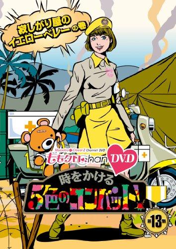 『ももクロChan』第3弾 時をかける5色のコンバット[DVD] 第13集 -