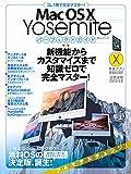 Mac OS X Yosemiteパーフェクトガイド (100%ムックシリーズ)