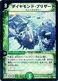 デュエルマスターズ DM11-003-VE 《ダイヤモンド・ブリザード》