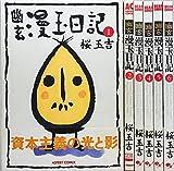 幽玄漫玉日記 全6巻完結(Beam comix) [マーケットプレイス コミックセット]