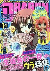 DRAGON MAGAZINE (ドラゴンマガジン) 2010年 01月号 [雑誌]