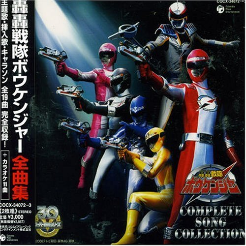 GoGo Sentai Boukenger: Complete Song Collection [IMPORT]
