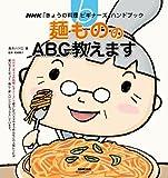 麺もののABC教えます NHK「きょうの料理ビギナーズ」ハンドブック