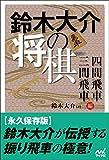 鈴木大介の将棋 四間飛車・三間飛車編 プレミアムブックス版