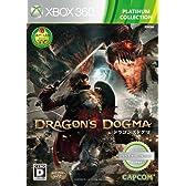 ドラゴンズドグマ (Xbox 360 プラチナコレクション)