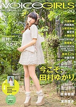 B.L.T.VOICE GIRLS Vol.20 (TOKYO NEWS MOOK 454号)