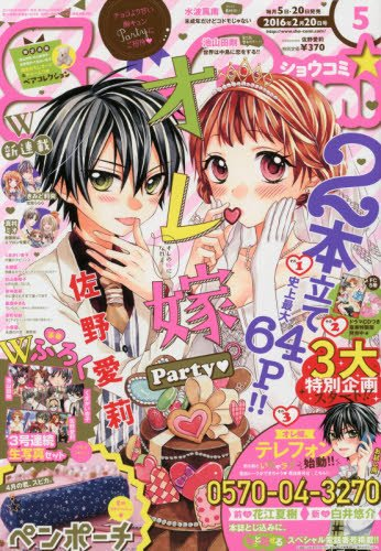 Sho-Comi (ショウコミ) 2016年 2/20号 [雑誌]