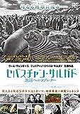 セバスチャン・サルガド 地球へのラブレター(DVD)[DVD]