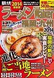 ラーメンウォーカームック  ラーメンウォーカー福岡・九州2014  61804‐99 (ウォーカームック 395)