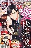 禁断Lovers MAX vol.9(無敵恋愛S*girl 2014年09月号増刊) [雑誌]