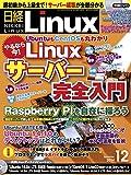日経 Linux (リナックス) 2014年 12月号