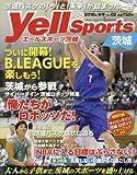 Yell sports 茨城 Vol.2 2016年 10 月号 (モトチャンプ 増刊 雑誌)