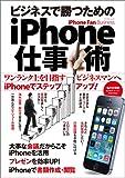 iPhone Fan Business ビジネスで勝つためのiPhone仕事術 (マイナビムック) (マイナビムック iPhone Fan Business)