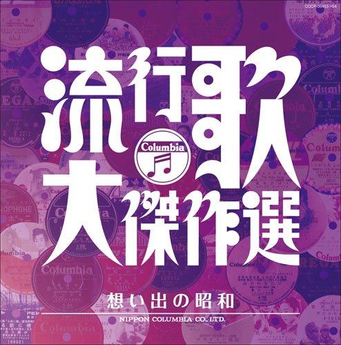 コロムビア創立100周年記念 決定盤 流行歌・大傑作選 3 想い出の昭和