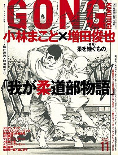 GONG(ゴング)格闘技 2016年11月号 -