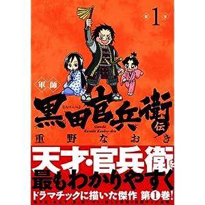 軍師 黒田官兵衛伝 1 (ジェッツコミックス)