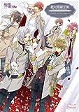 絶対階級学園~Eden with roses and phantasm~ 公式ビジュアルファンブック Truth in the illustion (SweetPrincess Collection)