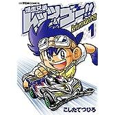 爆走兄弟レッツ&ゴー!! Return Racers!! 1 (てんとう虫コミックススペシャル)