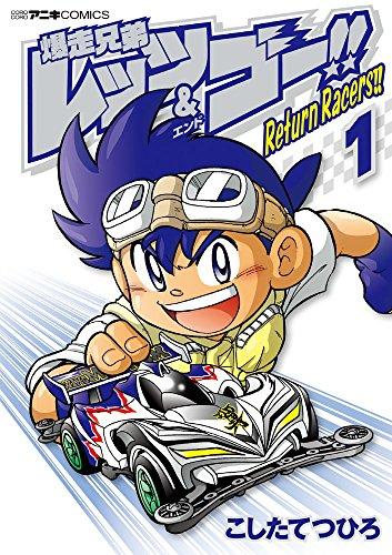 爆走兄弟レッツ&ゴー!!Return Racers!! 1 (てんとう虫コミックススペシャル)