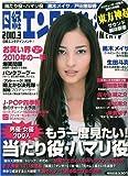日経エンタテインメント! 2010年 03月号 [雑誌]