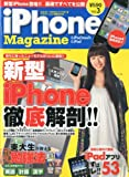 iPhone Magazine (アイフォン・マガジン) 2010年 08月号 [雑誌]