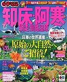 まっぷる知床・阿寒 網走・釧路湿原'12 (マップルマガジン)