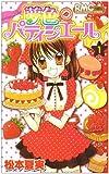 夢色パティシエール 1 (りぼんマスコットコミックス)