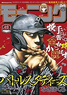 [雑誌] 週刊モーニング 2016年49号 112MB