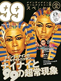 ナインティナインのオールナイトニッ本 スペシャル 金 vol.4G (ヨシモトブックス) (ワニムックシリーズ 189)
