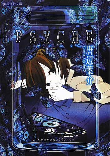 PSYCHE (星海社文庫)