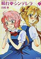 晴れのちシンデレラ 8 (バンブーコミックス)