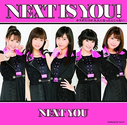 Next is you!/カラダだけが大人になったんじゃない(初回生産限定盤C)