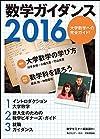『数学ガイダンス2016』数学セミナー増刊