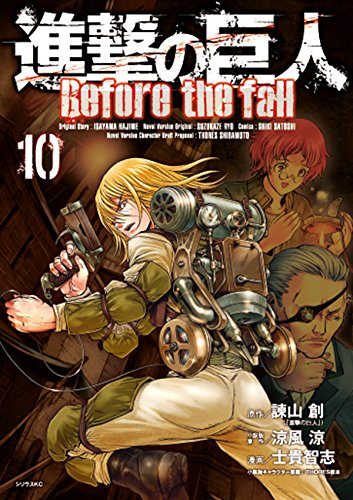 進撃の巨人 Before the fall(10) (シリウスKC)