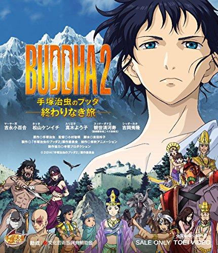 Buddha 2 Anime Characters : Buddha 手塚治虫のブッダ 終わりなき旅 作品情報 映画