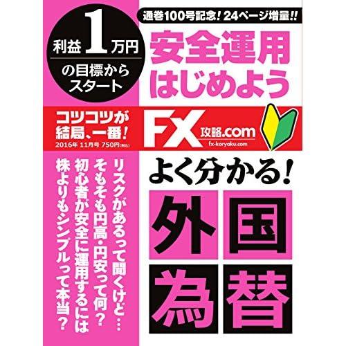 FX攻略.com 2016年11月号 (2016-09-21) [雑誌]